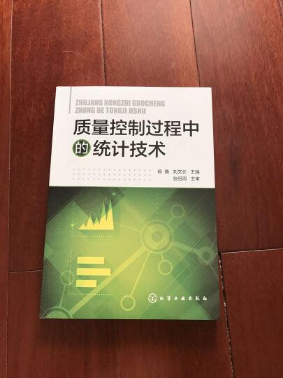 质量控制过程中的统计技术 社会科学 书籍 晒单图
