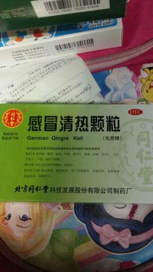 同仁堂 感冒清热颗粒 6g*10袋(无蔗糖)风寒感冒 头痛 发热 咳嗽流涕 1盒 晒单图