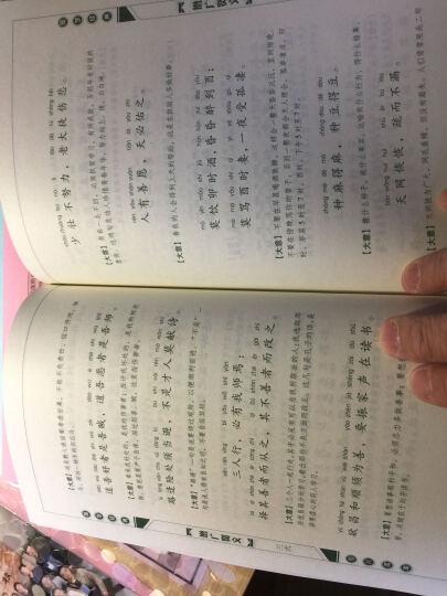 国学经典少儿读本:弟子规·弟子职·朱子治家格言 晒单图