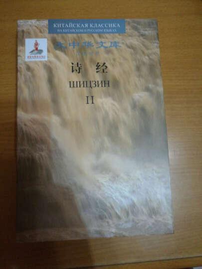 大中华文库:老子(汉俄对照) 晒单图