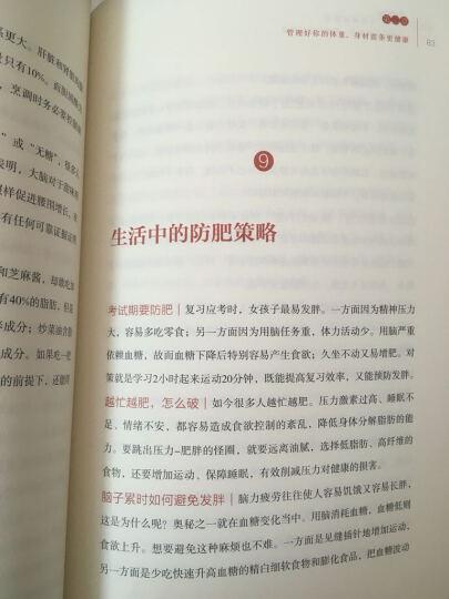 范志红写给女人的美丽健康书 晒单图