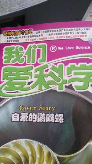 我们爱科学儿童版杂志3册套装 少儿科普期刊 2019年1月起订阅 共12期 升级版 每月3册 晒单图