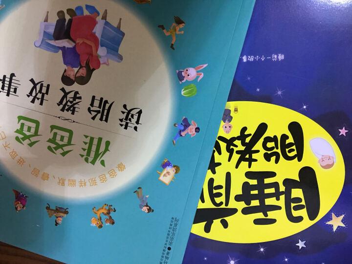 睡前胎教故事+准爸爸读胎教故事(两册)送2CD 晒单图
