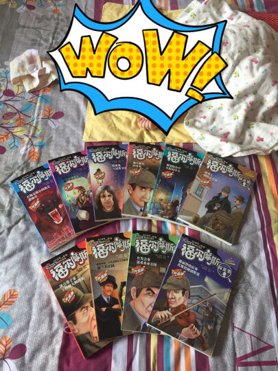 升级版福尔摩斯探案全集 青少年版 永久珍藏版 中小学生课外书籍(10册) 晒单图