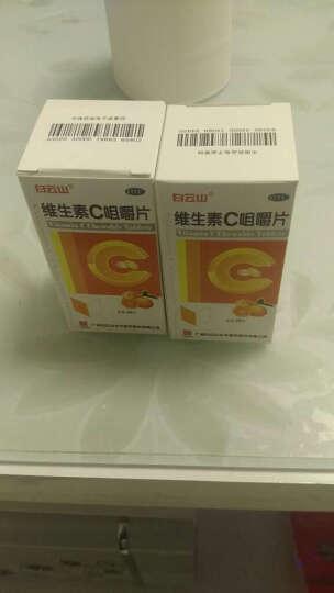 白云山 维生素C咀嚼片 30片  晒单图