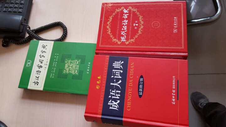 现货 现代汉语词典 第七版+古代汉语常用字字典5版+成语大词典 彩色本全3本 商务印书馆 小学中学生 晒单图