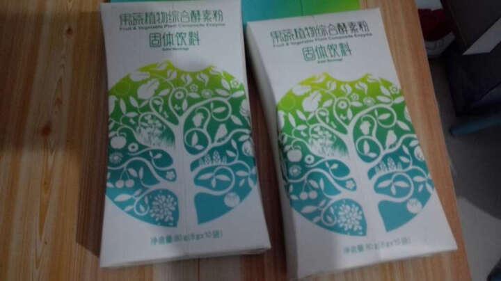 康恩贝 果蔬植物综合 酵素 固体饮料80g/盒(8g*10袋) 晒单图