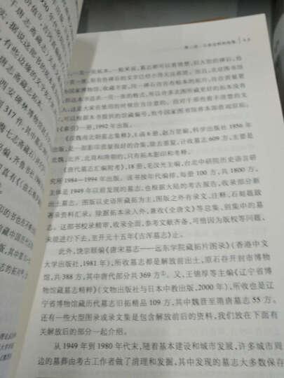 学术训练与学术规范 中国古代史研究入门 荣新江 历史 书籍 晒单图