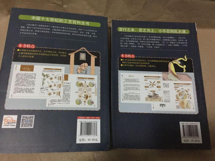 图解说文解字正版全版全文注释 许慎 咬文嚼字 细说汉字的故事 古代汉语字典古文字字典画说汉 晒单图