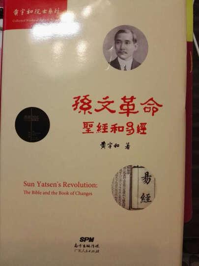 孙文革命:《圣经》和《易经》 晒单图