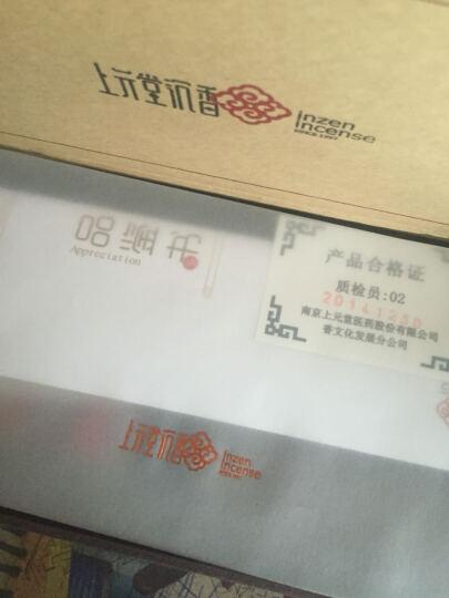 上元堂沉香 香道沉香片烟丝烟条烟针烟插1.5gx4瓶礼盒装2盒 香於伴侣 烟片沉香 珍品级2盒 晒单图