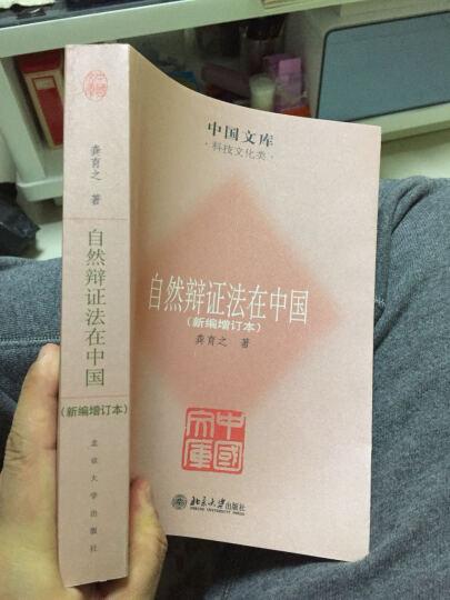 中国文库·科技文化类:自然辩证法在中国(新编增订本) 晒单图