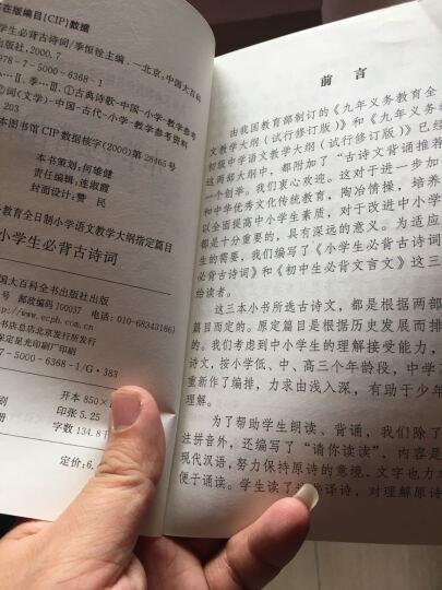 小学生必背古诗词(修订版) 晒单图