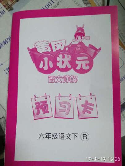 黄冈小状元作业本:数学(六年级下R 最新修订) 晒单图