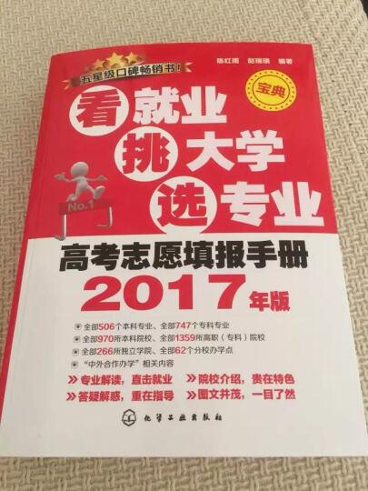 高考志愿填报手册:高校简介及录取分数线速查(2017年版) 晒单图