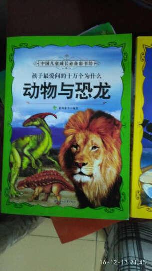晨风童书 中国儿童成长必备彩书坊 孩子最爱问的十万个为什么(全4册)  晒单图