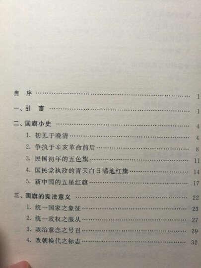 中国宪法史上的国旗、国歌、国徽 晒单图