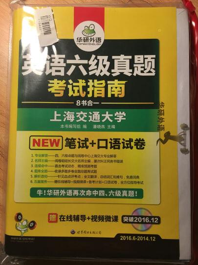 华研外语 英语六级真题考试指南 2016.12新题型改革(六级笔试+口语试卷  六级预测 ) 晒单图