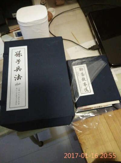 孙子兵法(1-40册)函装蓝皮书 孙子著 上海人民美术出版社 9787532258352 晒单图