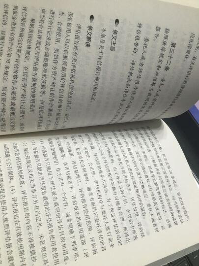 中华人民共和国资产评估法解读 晒单图