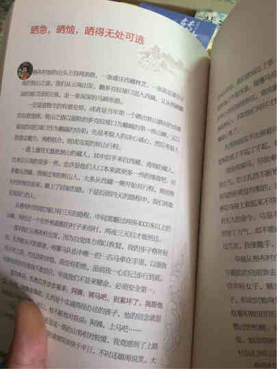 垭口:听徐俐讲梅里转山的故事 晒单图