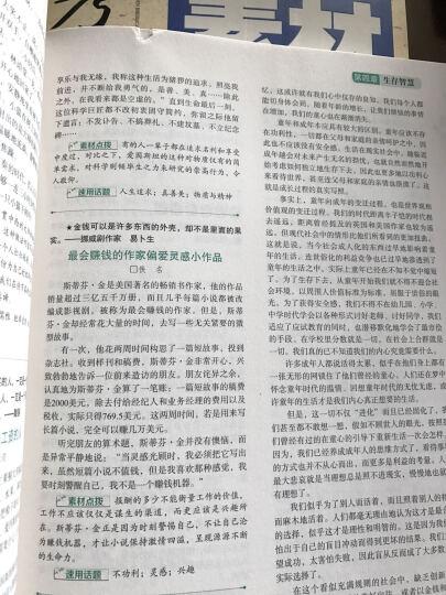 2016年意林体作文素材大全:高中版3(升级版) 晒单图