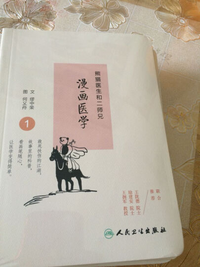 2017春黄冈小状元语文详解 四年级语文(下)R人教版 晒单图