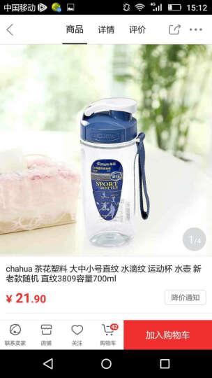 茶花(CHAHUA)塑料水杯随手杯多规格直纹杯 水滴纹 运动杯 家庭水杯 直纹3809容量700ml 晒单图
