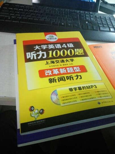 华研外语:新题型大学英语四级写作范文100篇(附光盘) 晒单图