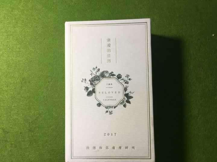 亲爱的日历2017 中信出版社图书 晒单图