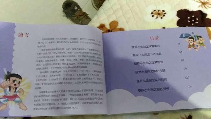 中国动画黄金典藏:葫芦小金刚卷 晒单图