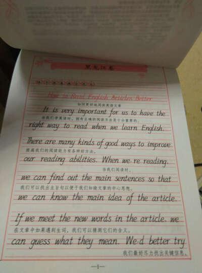 司马彦字帖 写字好老师·中考英语满分作文(描摹) 晒单图
