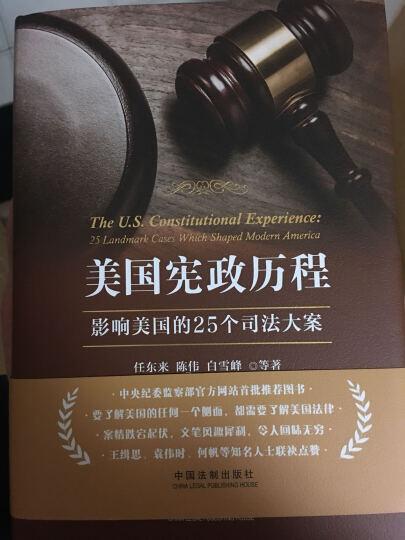 美国宪政历程:影响美国的25个司法大案(精装典藏版) 晒单图