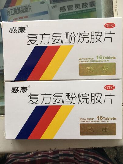 感康 感冒药品 复方氨酚烷胺片 18片普通感冒及流行性感冒药发烧流鼻涕全是酸痛 一盒 晒单图