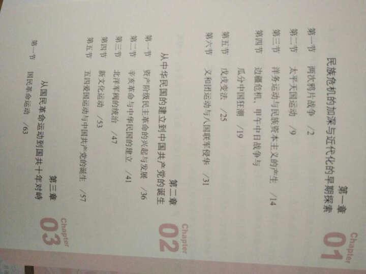 中国近现代史/普通高中课程标准历史读本 晒单图