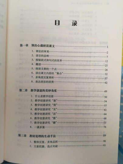 余映潮的中学语文教学主张 晒单图