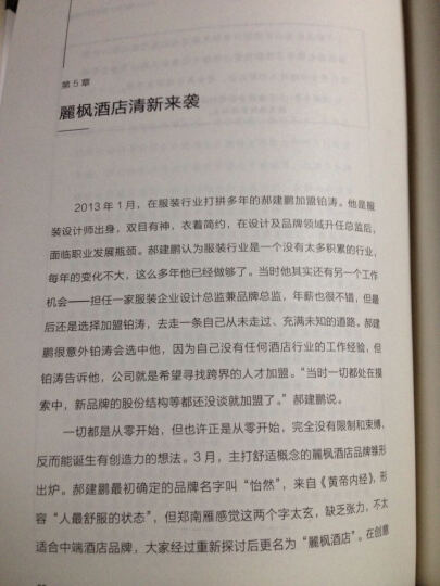 创变:从7天酒店到铂涛集团 晒单图