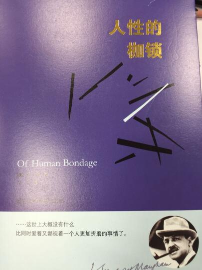 毛姆经典作品:人性的枷锁 晒单图