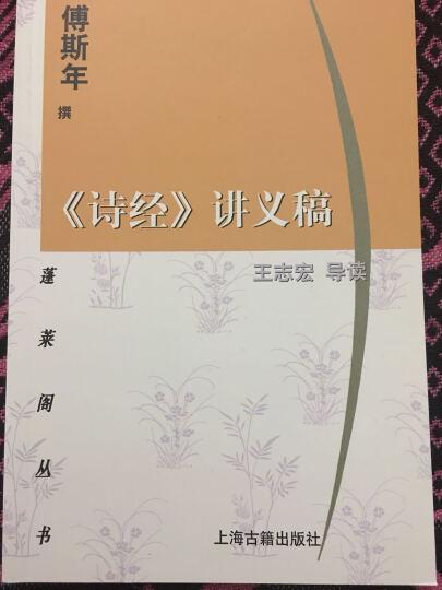 蓬莱阁丛书:《诗经》讲义稿 晒单图