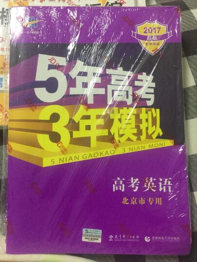 2017B版专项测试 高考英语 5年高考3年模拟(北京市专用)/五年高考三年模拟 曲一线科学备考 晒单图