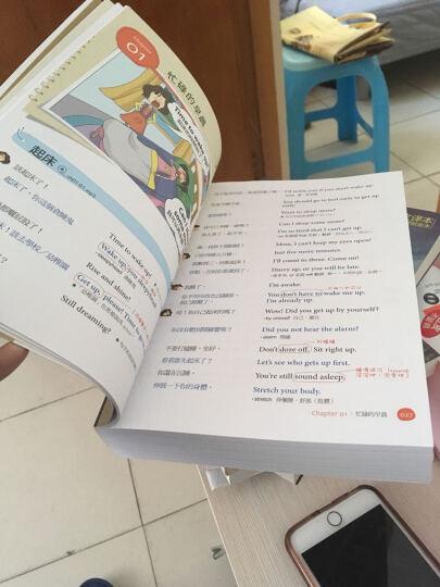 [现货]美国家庭万用亲子英文书 附光盘 家庭少儿童英语会话教育学习启蒙书 洪贤珠 国际学村出版 晒单图