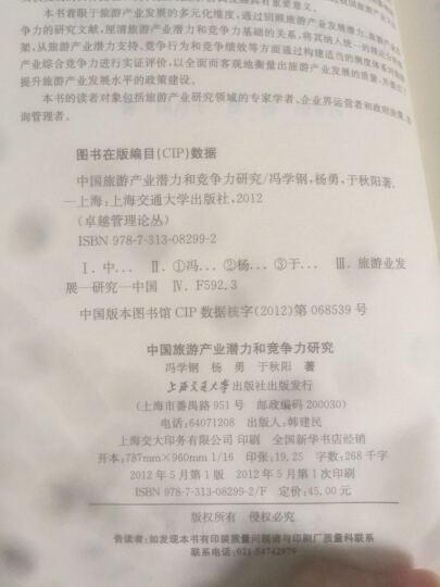 国家社科基金精品专著·经济学:中国旅游产业潜力和竞争力研究 晒单图