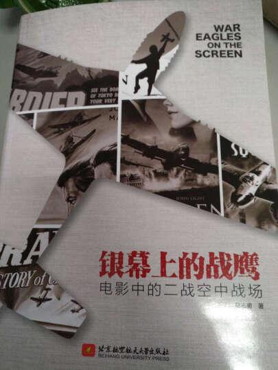 银幕上的战鹰 电影中的二战空中战场 晒单图