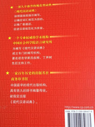 现代汉语词典·第6版+牛津高阶英汉双解词典·第8版(套装共2册 附光盘) 晒单图