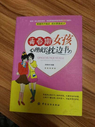 青春期女孩心理成长枕边书  中国纺织出版社 鸿图巨基  晒单图