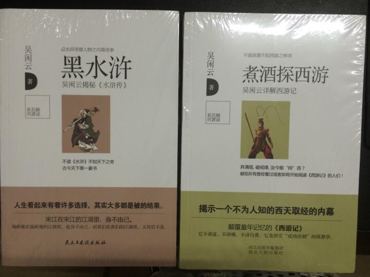 解读名著系列·煮酒探西游:吴闲云详解西游记 晒单图