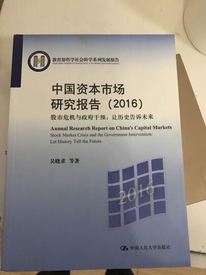 中国资本市场研究报告(2016) 股市危机与政府干预:让历史告诉未来(教育部哲学社会科学系列发展 晒单图