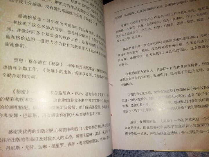 """朗达·拜恩身心灵经典作品全五册礼盒装典藏版 (附赠6张""""秘密""""能量卡片) 晒单图"""