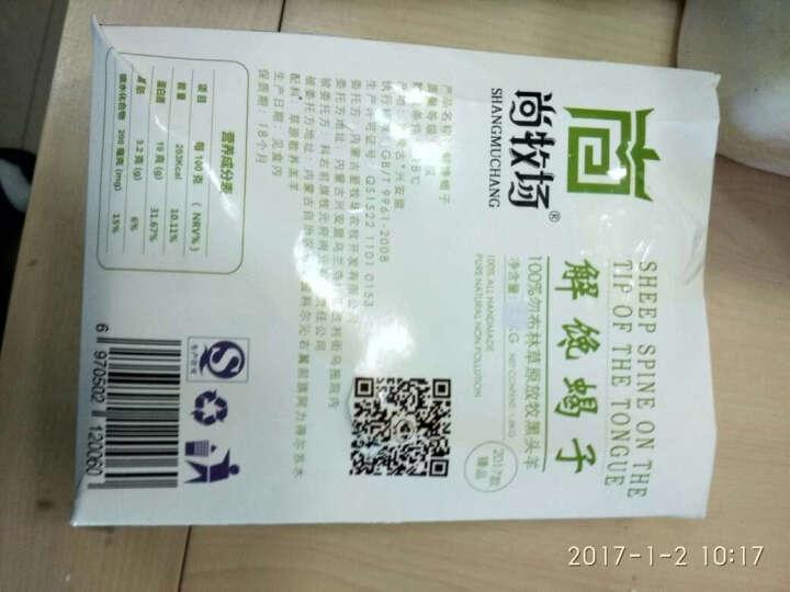 【兴安盟馆】内蒙古特产火锅食材 清真羊蝎子 晒单图