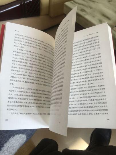 菊与刀(最新全译本) 晒单图